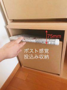 無印パルプボードボックスは横置き、用途を変えて10年活用