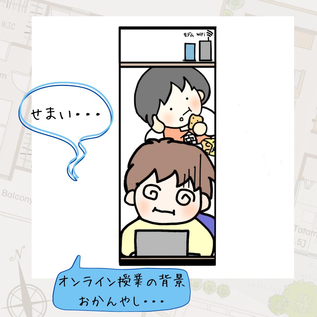 【マンガコラム】家族共用のオフィススペースは十分な広さを